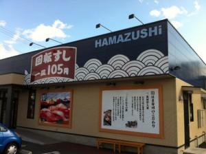 130131 hamazushi1