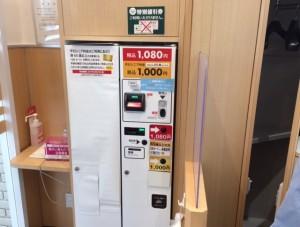 20160226 QBハウス 自販機