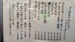 20160112 信濃路メニュー1