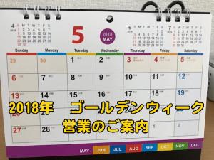 20180412 ゴールデンウィークカレンダー
